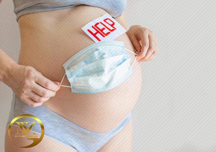 پیشگیری از کرونا در بارداری